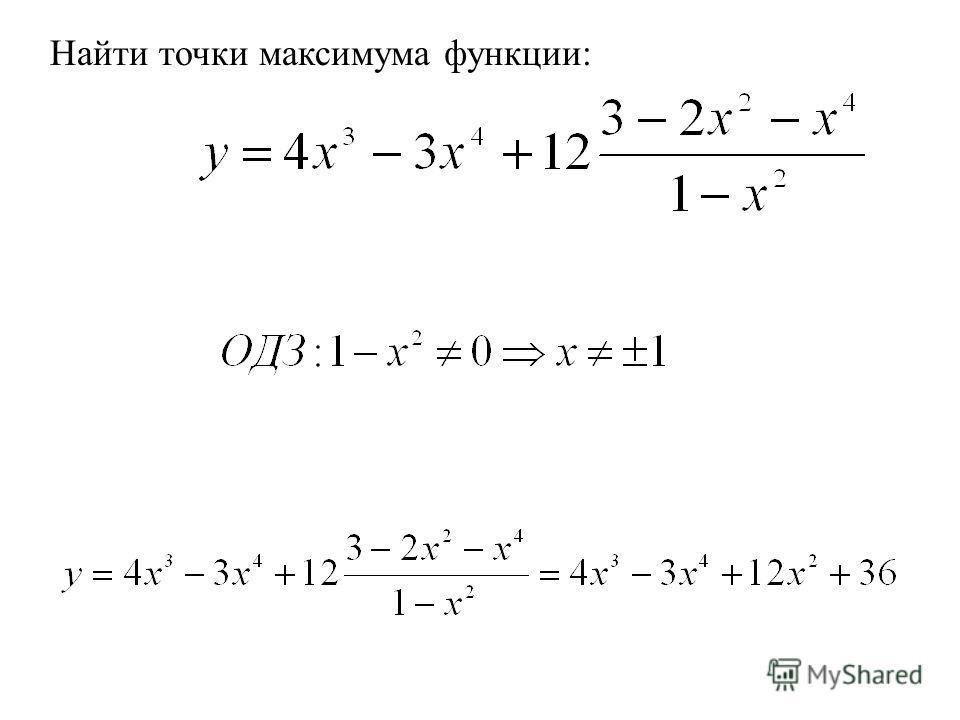 Найти точки максимума функции: