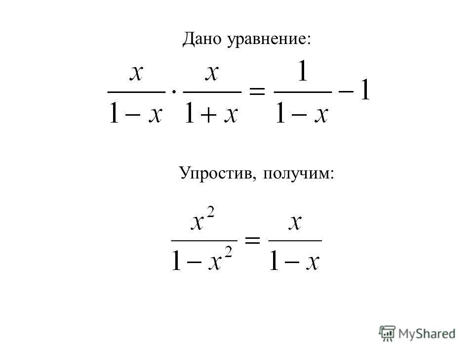 Дано уравнение: Упростив, получим: