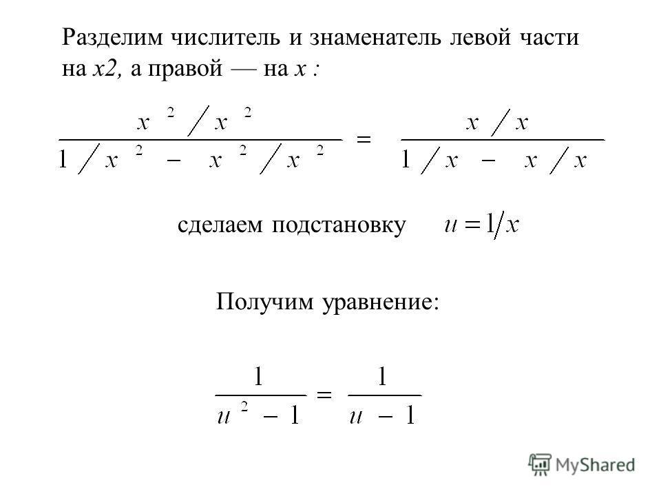 Разделим числитель и знаменатель левой части на х2, а правой на х : Получим уравнение: сделаем подстановку