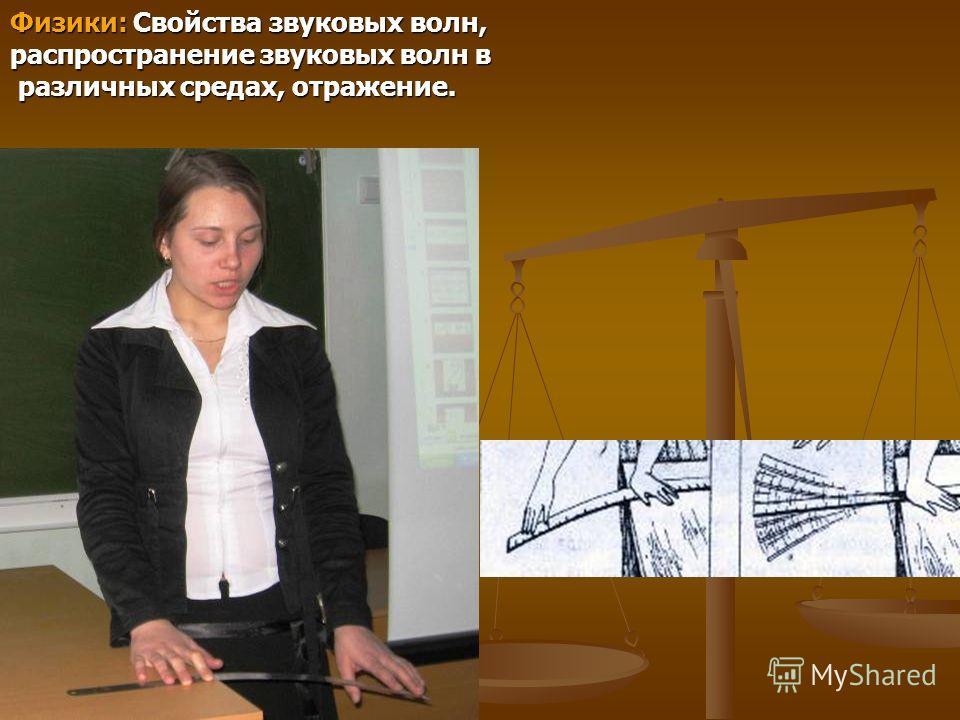 Физики: Свойства звуковых волн, распространение звуковых волн в различных средах, отражение. различных средах, отражение.