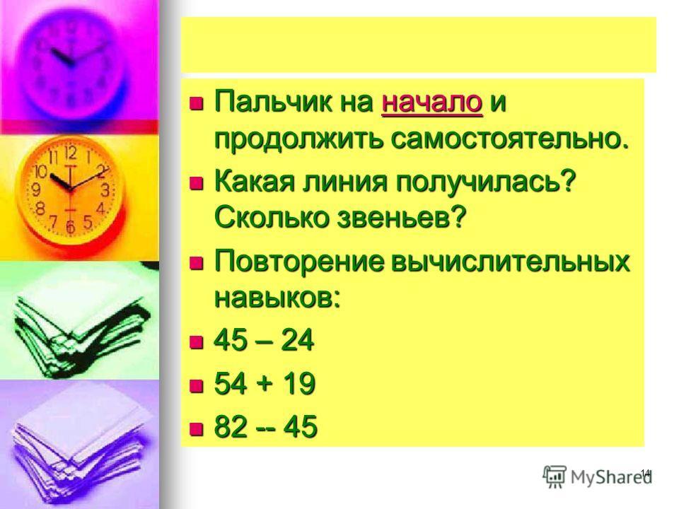 13 П р о в е р ь с е б я П р о в е р ь с е б я