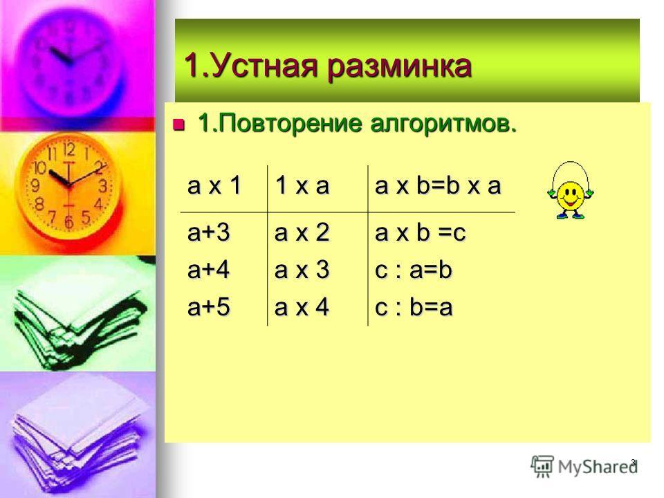 2 Урок математики во 2 классе Цель урока: Цель урока: 1.Учиться решать 1.Учиться решать задачи при помощи задачи при помощи отрезка и составлять обратные данной. отрезка и составлять обратные данной. 2.Составить алгоритм решения задач на нахождение н