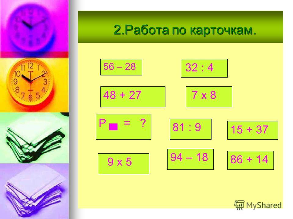 3 1.Устная разминка 1.Повторение алгоритмов. 1.Повторение алгоритмов. a х 1 1 х a а х b=b х a a+3a+4a+5 а х 2 а х 3 а х 4 а х b =c c : a=b c : b=a