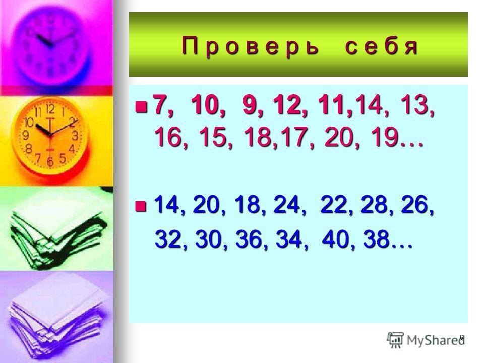 5 2.Письменный счет Найти закономерность и продолжить ряд: 7, 10, 9, 12, 11… Каждое число первой строки увеличить в 2 раза.