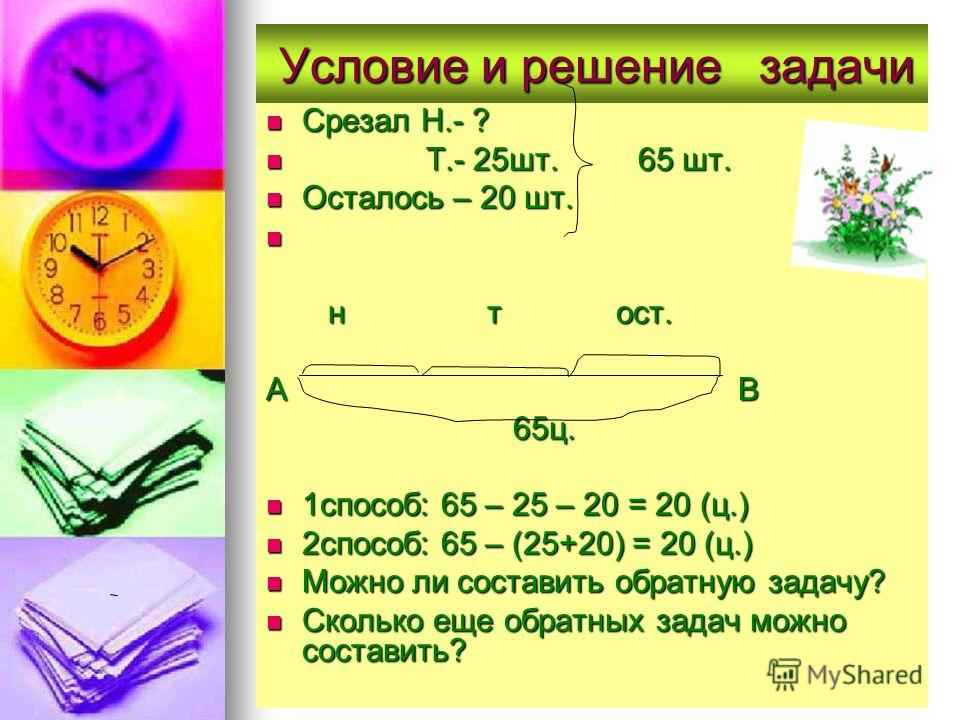 8 Условие и решение задачи Условие и решение задачи Срезал Н.- ? Срезал Н.- ? Т.- 25шт. 65 шт. Т.- 25шт. 65 шт. Осталось – 20 шт. Осталось – 20 шт. н т ост. н т ост. А Е К В 65ц. 65ц. Н = АВ – ЕК – КВ Н = АВ – ЕК – КВ Н = 65 - 25 - 20 Н = 65 - 25 - 2
