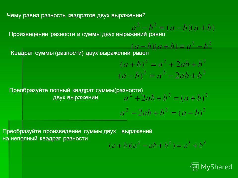Произведение разности и суммы двух выражений равно Чему равна разность квадратов двух выражений? Квадрат суммы (разности) двух выражений равен Преобразуйте полный квадрат суммы(разности) двух выражений Преобразуйте произведение суммы двух выражений н