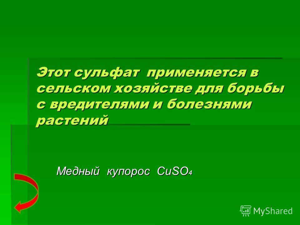 Этот сульфат применяется в сельском хозяйстве для борьбы с вредителями и болезнями растений Медный купорос CuSO4