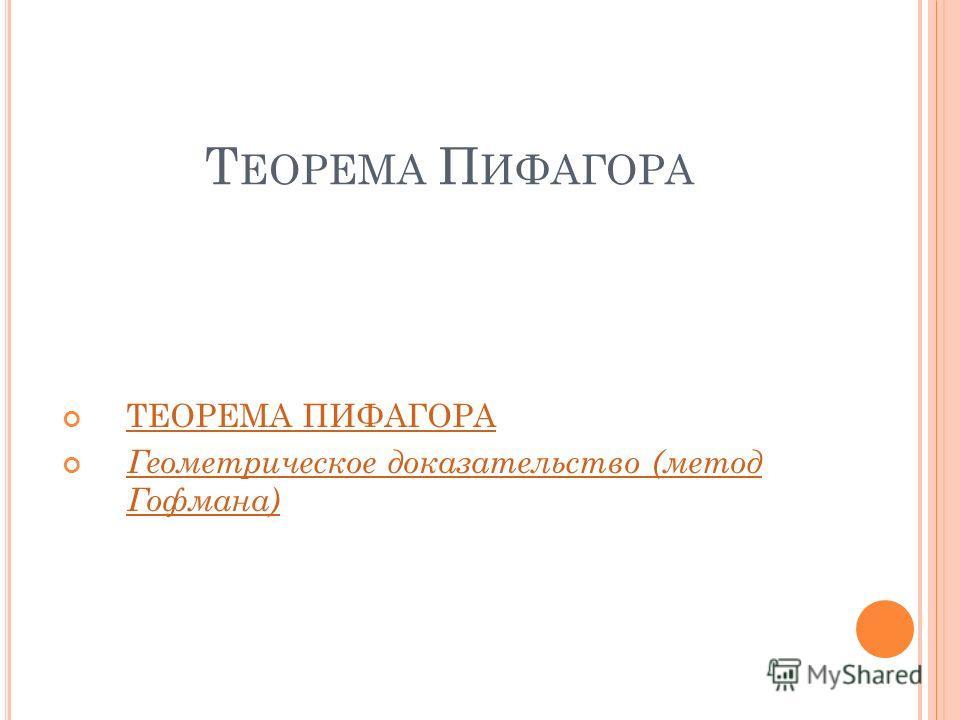 Т ЕОРЕМА П ИФАГОРА Геометрическое доказательство (метод Гофмана) Геометрическое доказательство (метод Гофмана)