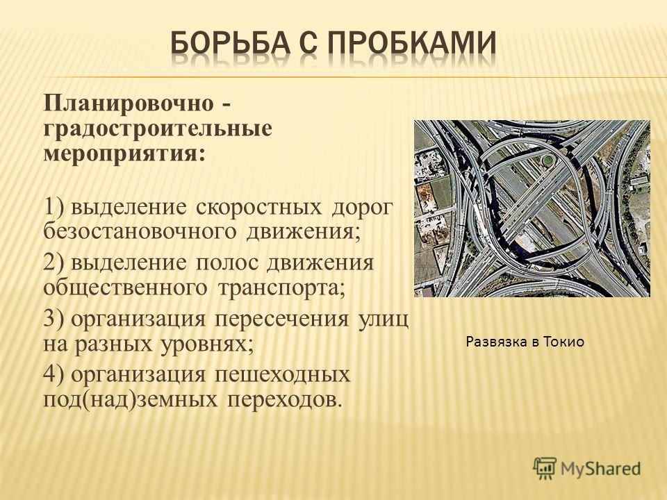 Планировочно - градостроительные мероприятия: 1) выделение скоростных дорог безостановочного движения; 2) выделение полос движения общественного транспорта; 3) организация пересечения улиц на разных уровнях; 4) организация пешеходных под(над)земных п