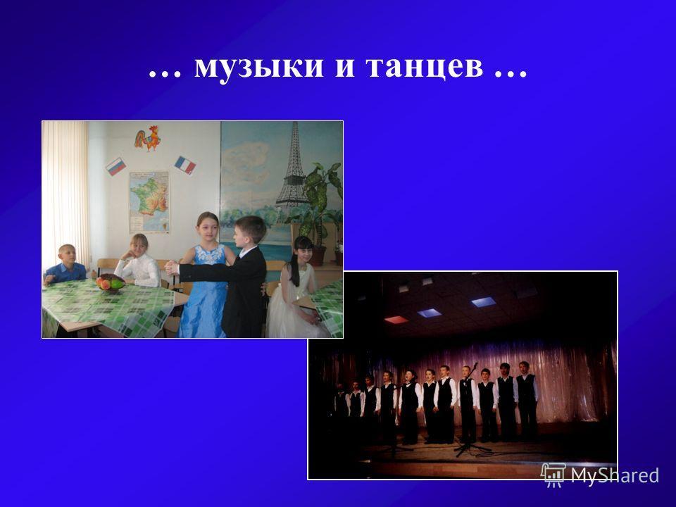 … музыки и танцев …