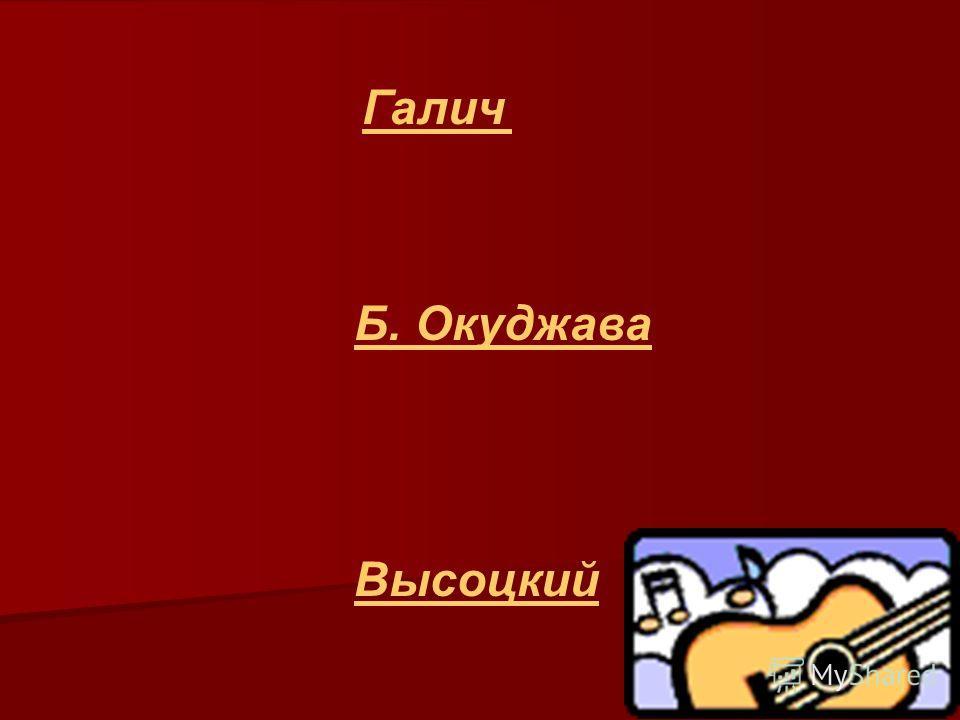 Галич Б. Окуджава Высоцкий