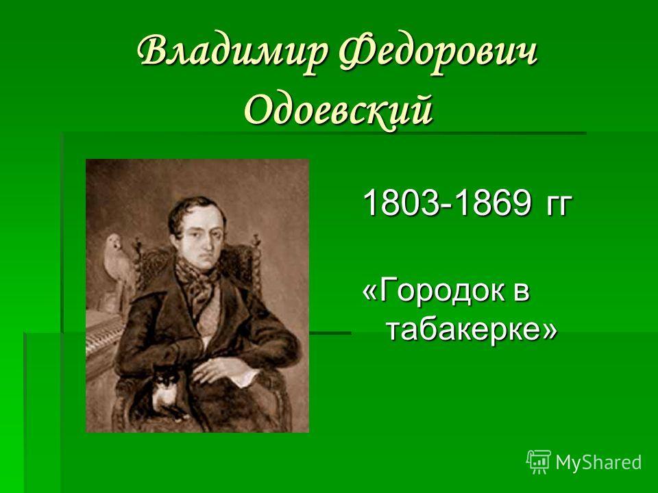 Владимир Федорович Одоевский 1803-1869 гг «Городок в табакерке»