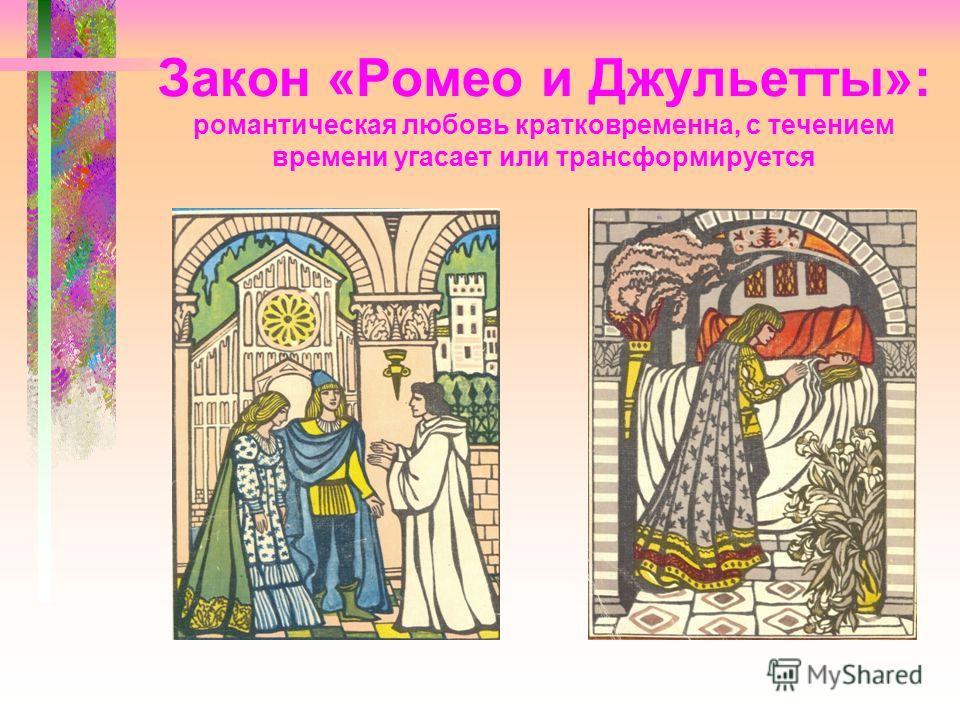 Закон «Ромео и Джульетты»: романтическая любовь кратковременна, с течением времени угасает или трансформируется