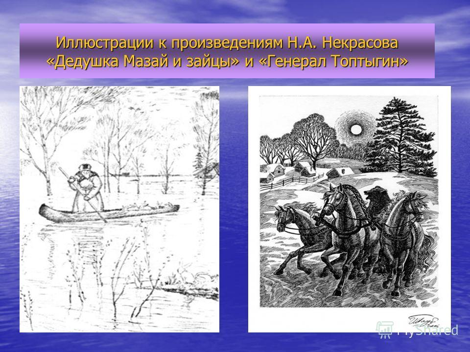 Иллюстрации к произведениям Н.А. Некрасова «Дедушка Мазай и зайцы» и «Генерал Топтыгин»