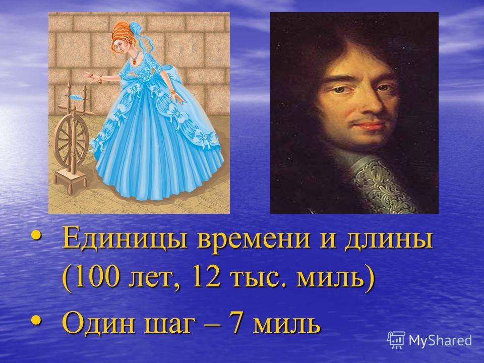 Единицы времени и длины (100 лет, 12 тыс. миль) Один шаг – 7 миль