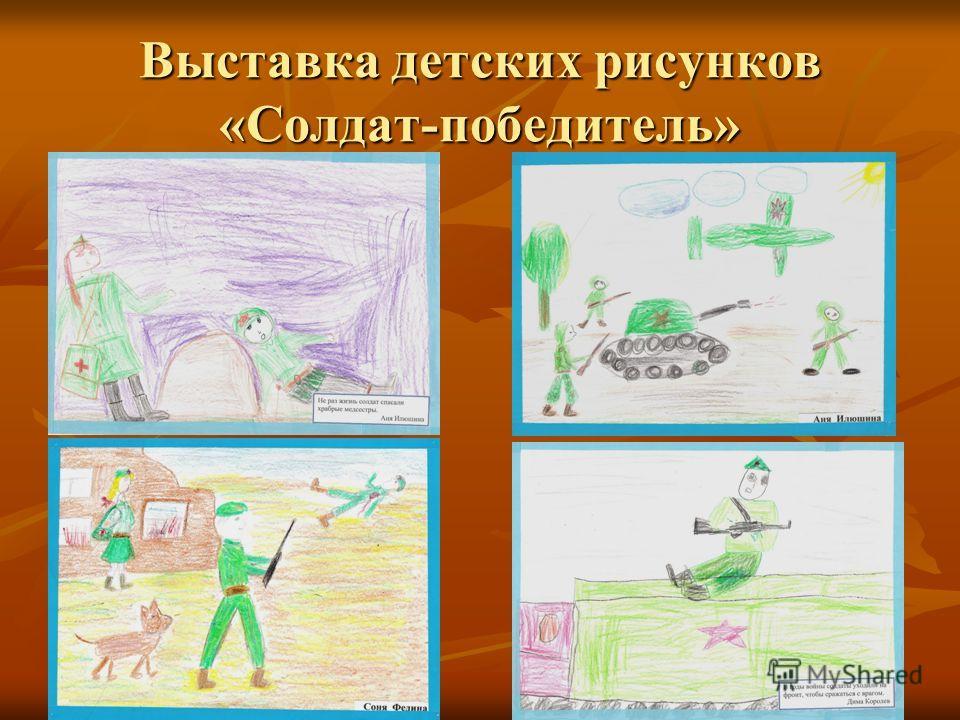 Выставка детских рисунков «Солдат-победитель»