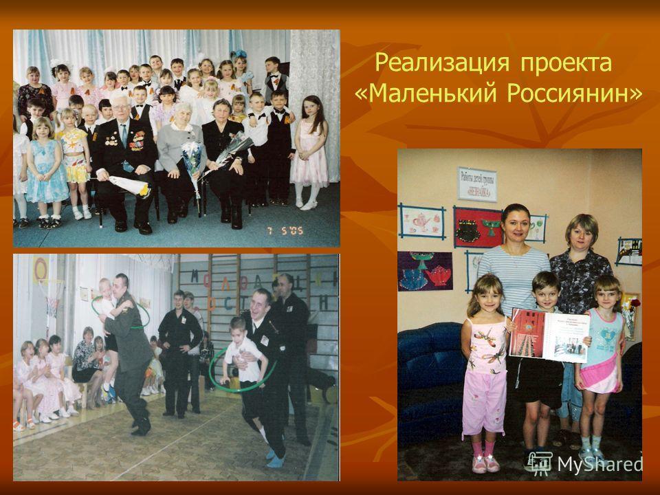 Реализация проекта «Маленький Россиянин»