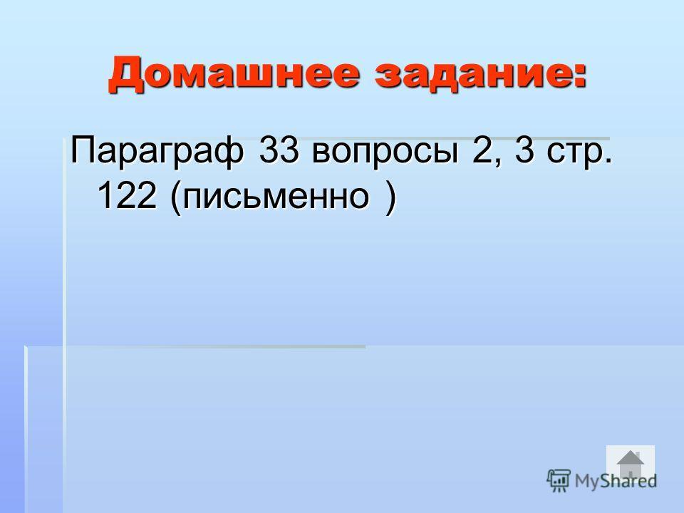 Домашнее задание: Параграф 33 вопросы 2, 3 стр. 122 (письменно )