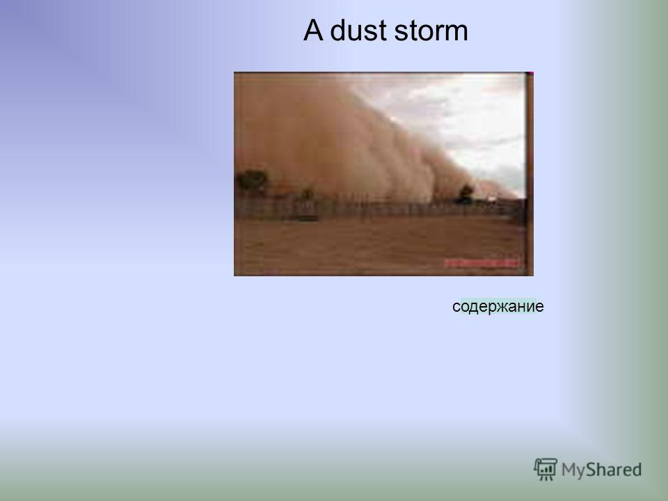 A dust storm