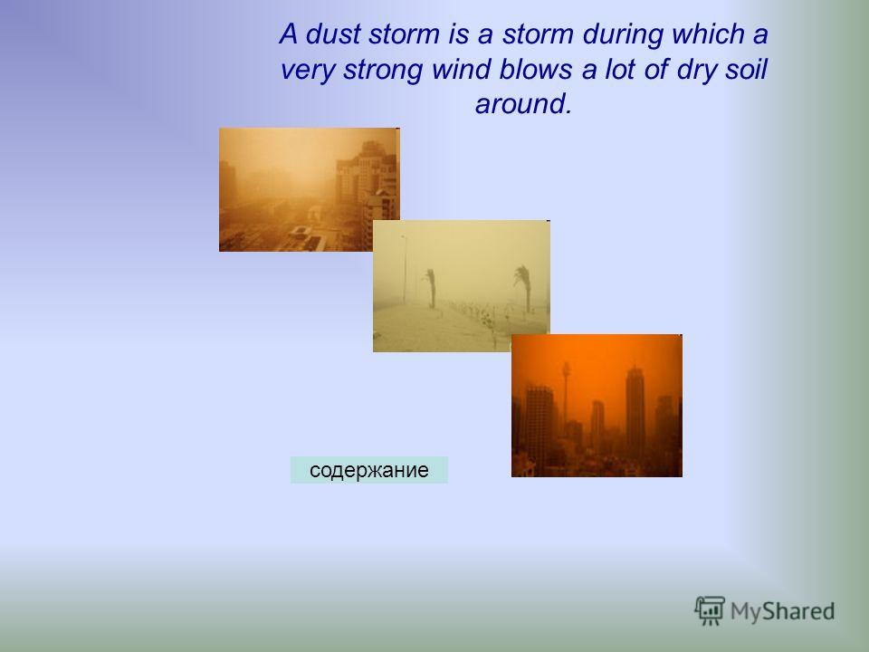 A dust storm is a storm during which a very strong wind blows a lot of dry soil around. содержание