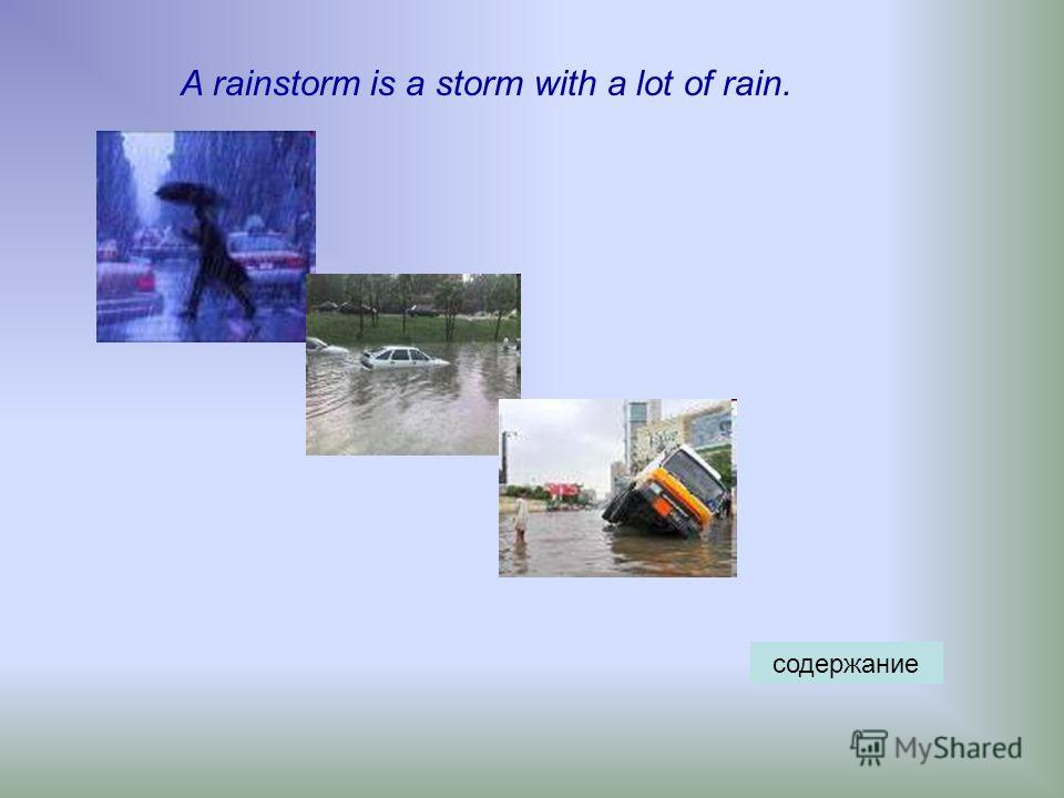 A rainstorm is a storm with a lot of rain. содержание