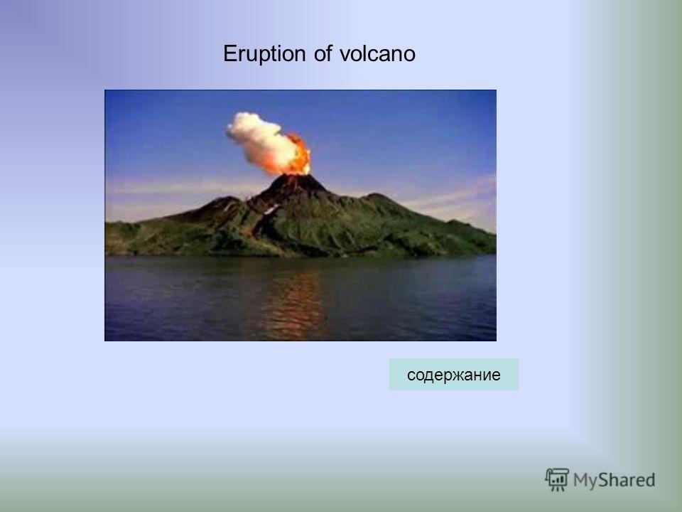 содержание Eruption of volcano