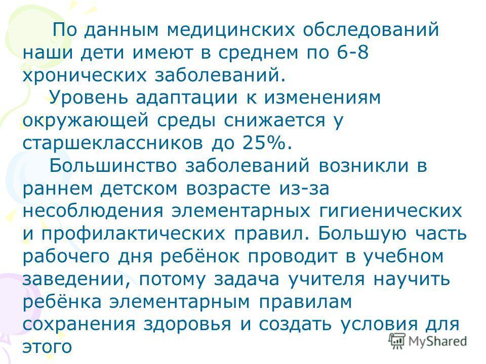 Марафон «Здоровье» МОУ СОШ 4 Г. Томск Зав. Кафедрой ЕНЦ Широкова А.Д.