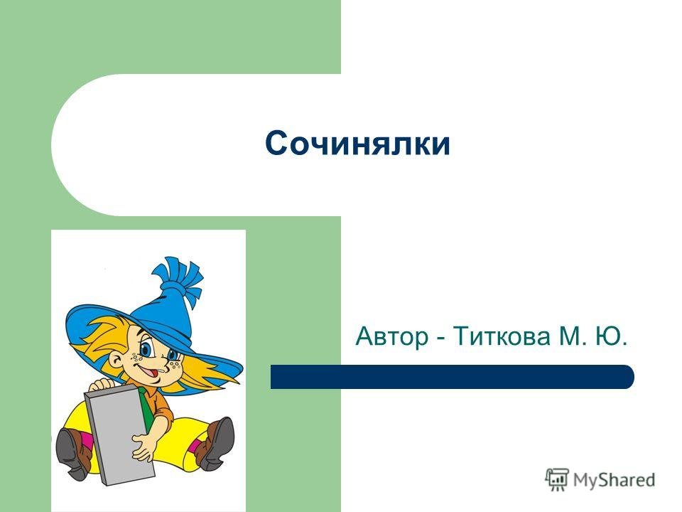 Сочинялки Автор - Титкова М. Ю.