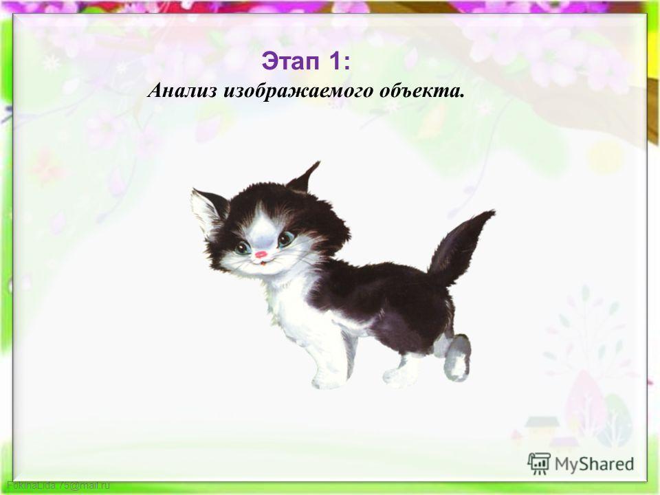 FokinaLida.75@mail.ru Этап 1: Анализ изображаемого объекта.