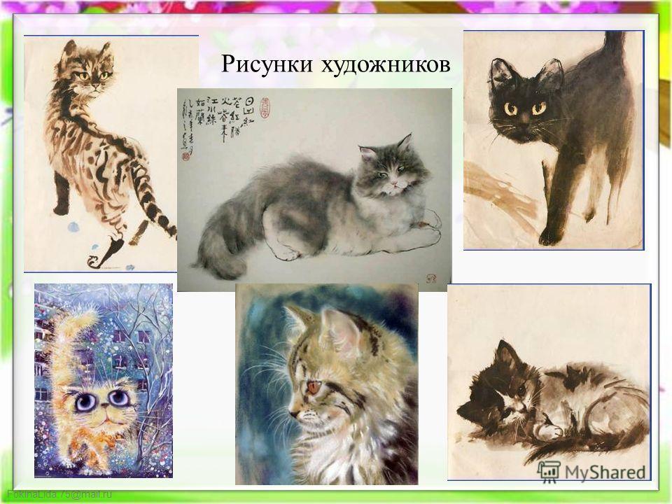 FokinaLida.75@mail.ru Рисунки художников