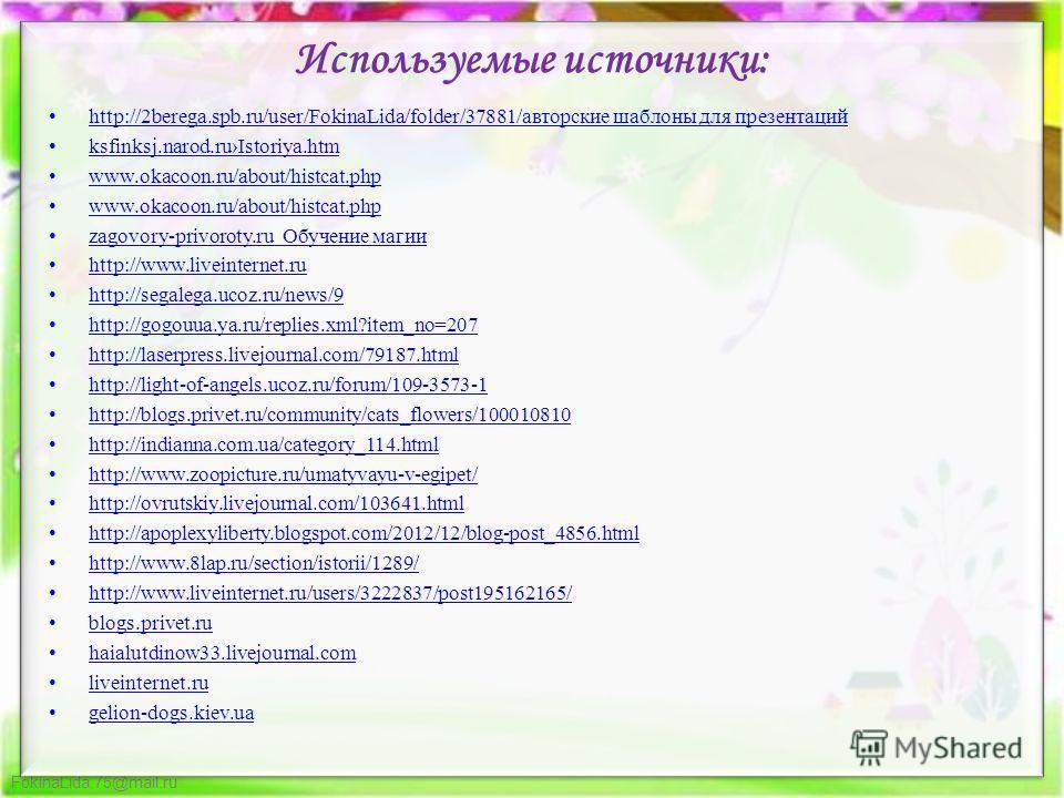 FokinaLida.75@mail.ru Используемые источники: http://2berega.spb.ru/user/FokinaLida/folder/37881/авторские шаблоны для презентаций http://2berega.spb.ru/user/FokinaLida/folder/37881/авторские ksfinksj.narod.ruIstoriya.htm ksfinksj.narod.ruIstoriya.ht