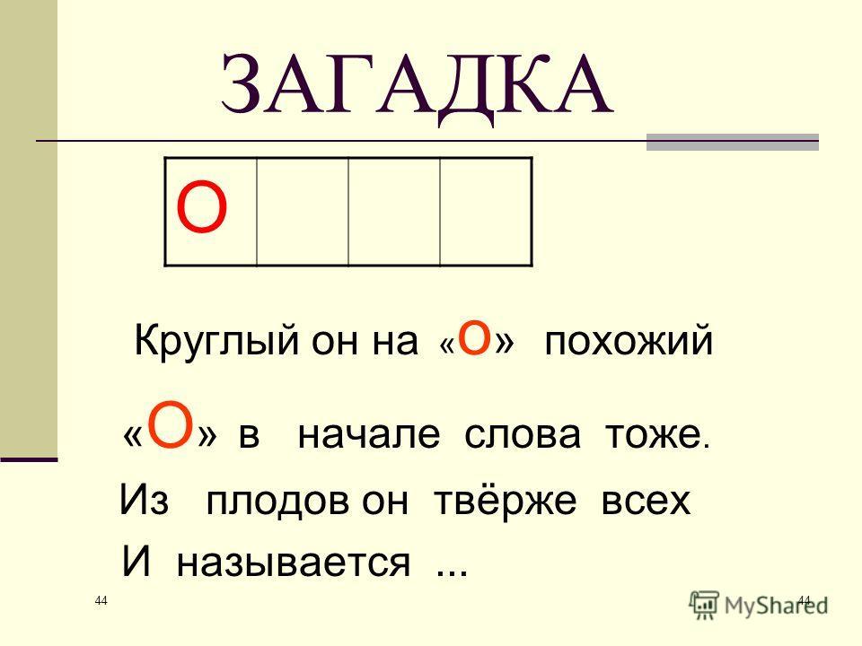 44 ЗАГАДКА Круглый он на « о » похожий « О » в начале слова тоже. Из плодов он твёрже всех И называется... О