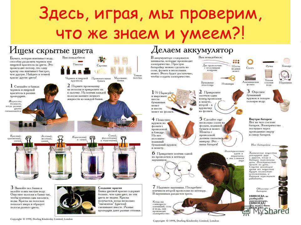 Тогда спешите в кабинет физики – сотрудничеству с вами будут очень рады!