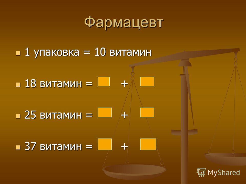 Фармацевт 1 упаковка = 10 витамин 1 упаковка = 10 витамин 18 витамин = + 18 витамин = + 25 витамин = + 25 витамин = + 37 витамин = + 37 витамин = +