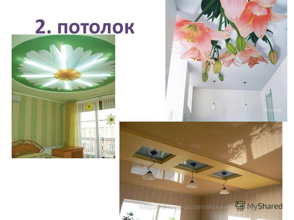 2. потолок