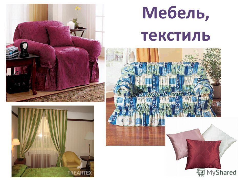 Мебель, текстиль