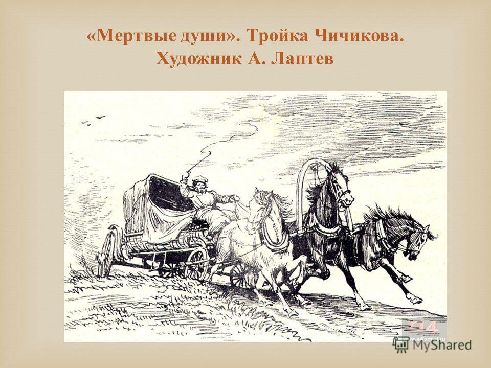 « Мертвые души ». Тройка Чичикова. Художник А. Лаптев
