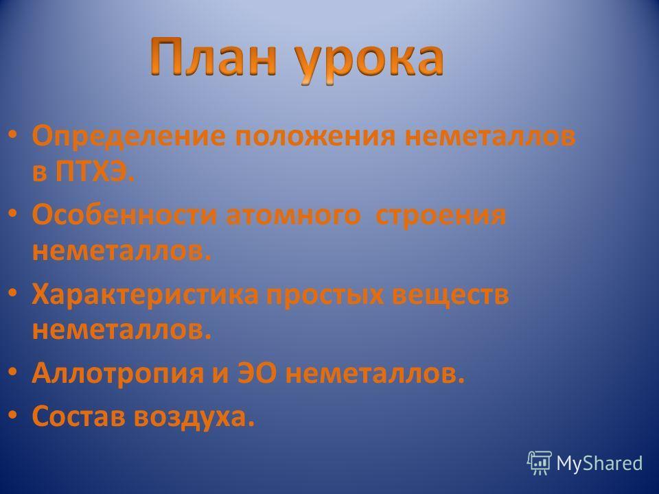 Определение положения неметаллов в ПТХЭ. Особенности атомного строения неметаллов. Характеристика простых веществ неметаллов. Аллотропия и ЭО неметаллов. Состав воздуха.
