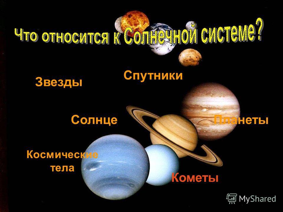 Звезды Солнце Кометы Спутники Космические тела Планеты