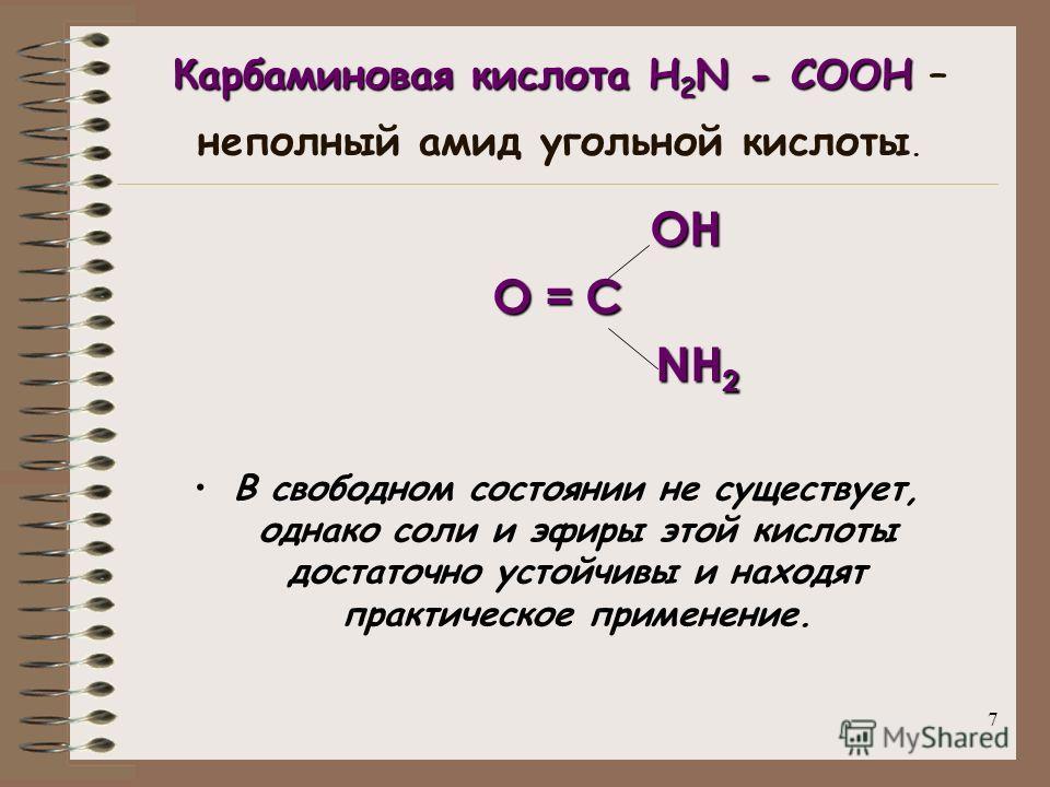 6 Многие производные угольной кислоты имеют важное практическое значение Фосген COCl 2Фосген (карбонилхлорид) COCl 2 – полный хлорангидрид угольной кислоты, который образуется при взаимодействии монооксида углерода с хлором на свету или при нагревани
