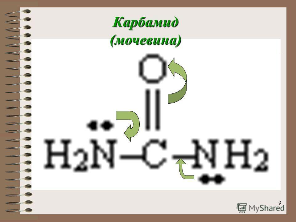 8 Эфиры карбаминовой кислоты Эфиры карбаминовой кислоты получают при взаимодействии её хлорангидрида со спиртами уретанами карбаматыЭфиры карбаминовой кислоты называются уретанами, их систематическое название – карбаматы.