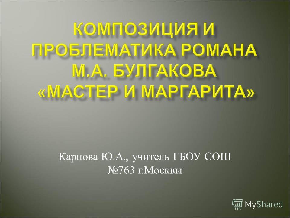 Карпова Ю. А., учитель ГБОУ СОШ 763 г. Москвы