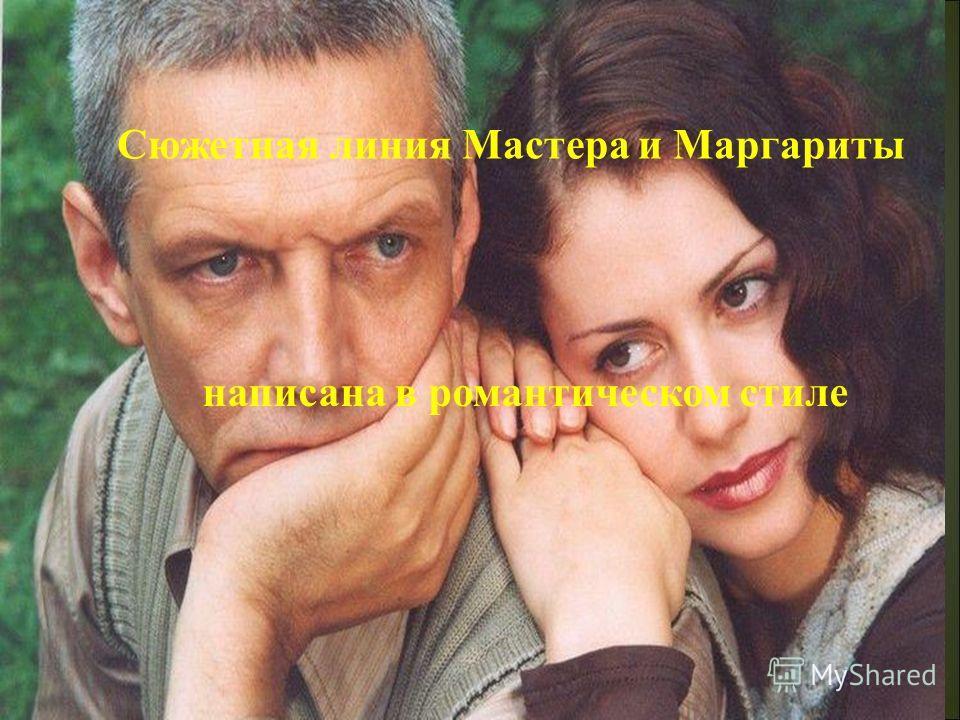 Сюжетная линия Мастера и Маргариты написана в романтическом стиле