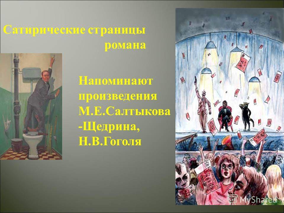 Сатирические страницы романа Напоминают произведения М.Е.Салтыкова -Щедрина, Н.В.Гоголя