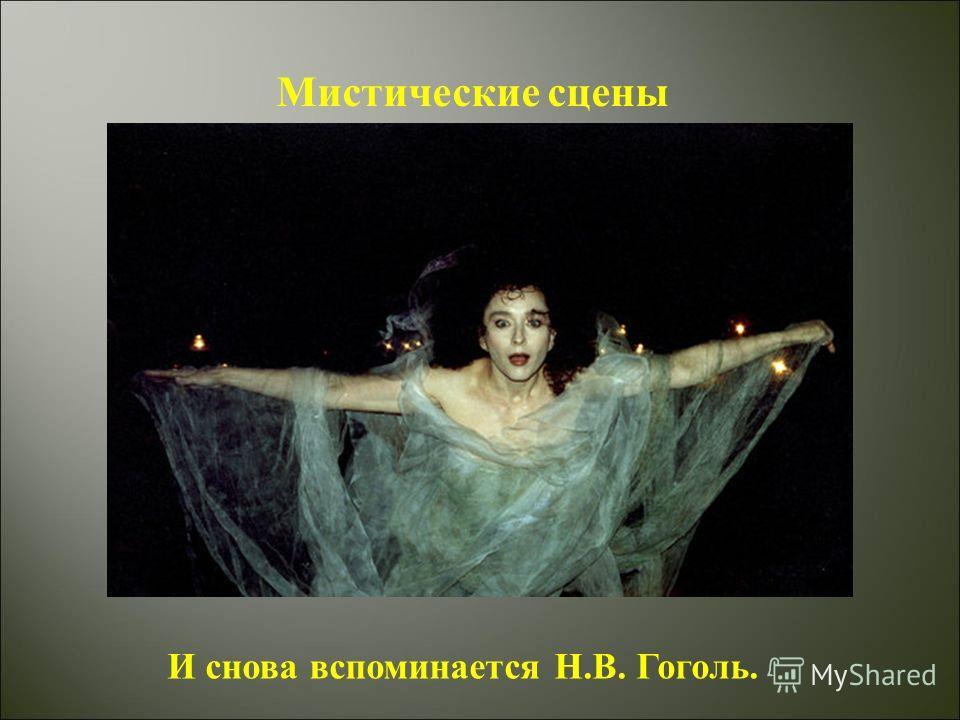 Мистические сцены И снова вспоминается Н.В. Гоголь.