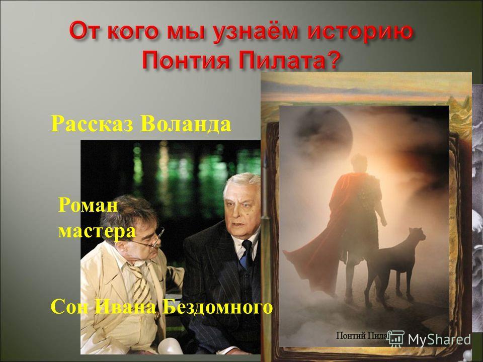 Рассказ Воланда Роман мастера Сон Ивана Бездомного