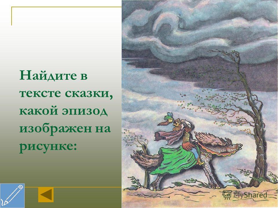 Найдите в тексте сказки, какой эпизод изображен на рисунке: