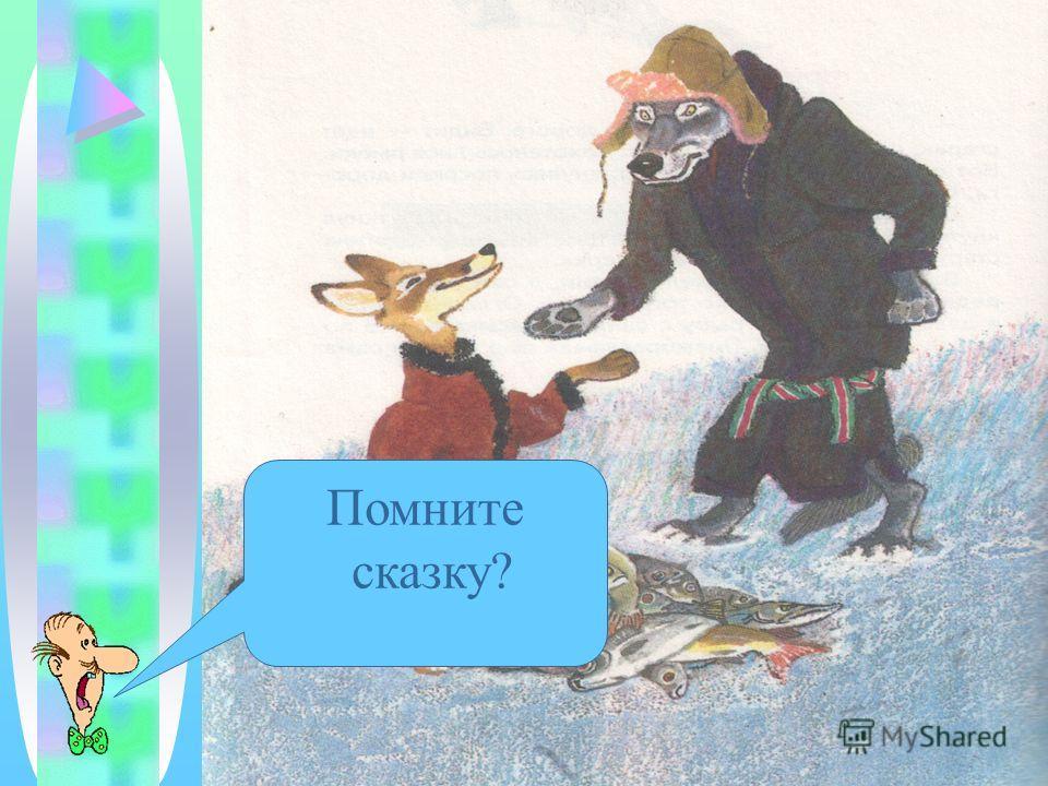 Русская народная сказка «Лисичка–сестричка и волк» Наловил дед рыбы полный воз. Рыба- крупные лещи. Едет домой и видит, лисичка свернулась калачиком, лежит на дороге. Дед решил, что лиса мертвая. -Вот славная находка! Будет моей старухе воротник на ш