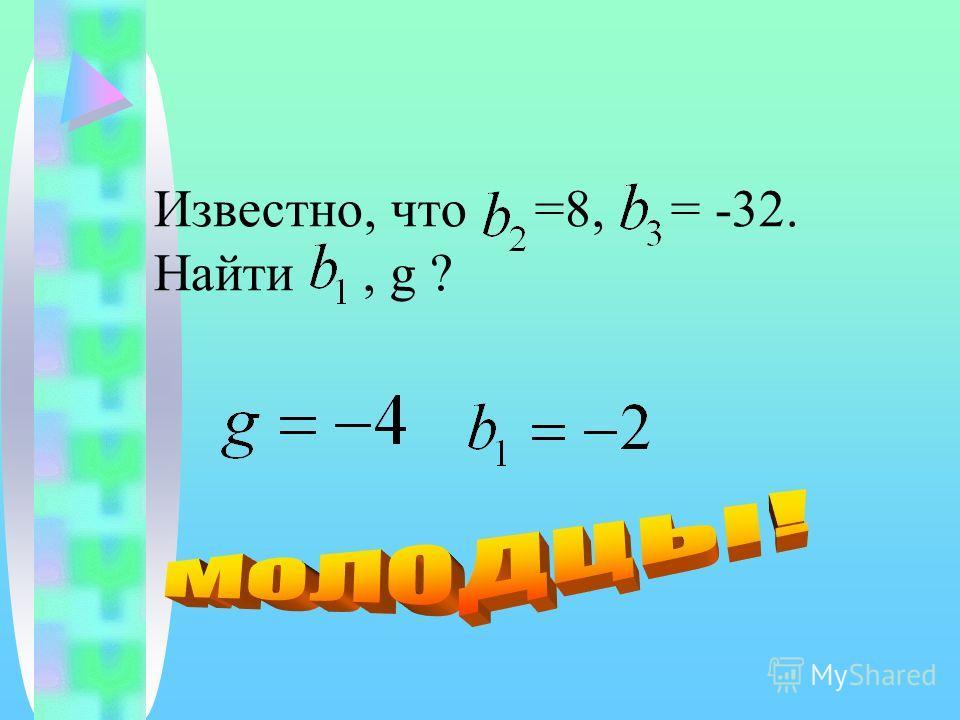 Известно, что =8, = -32. Найти, g ?
