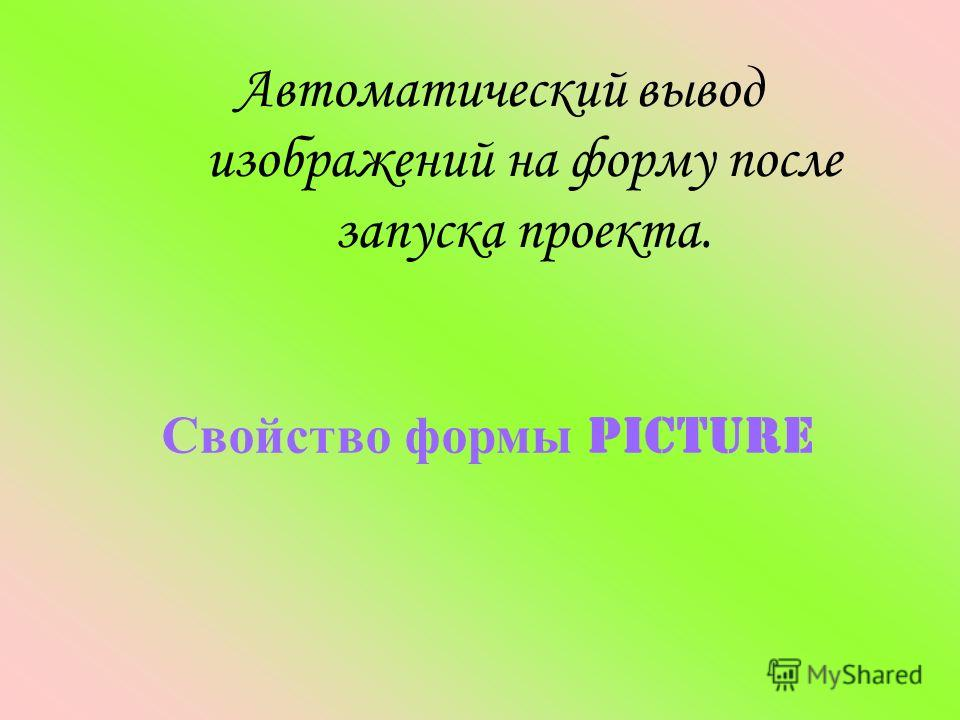 Свойство формы PICTURE Автоматический вывод изображений на форму после запуска проекта.